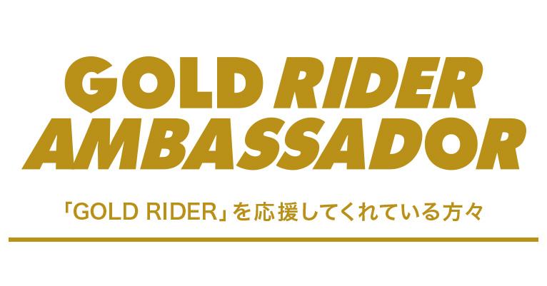 「GOLD RIDER アンバサダー」GOLD RIDER AMBASSADOR 「GOLD RIDER(ゴールドライダー)」を応援してくれている方々