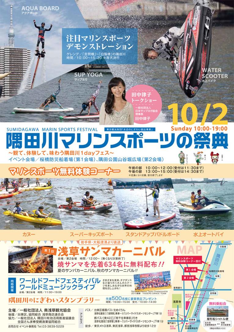 10月2日(日)東京都の隅田川にて「隅田川マリンスポーツの祭典2016」が開催されます。