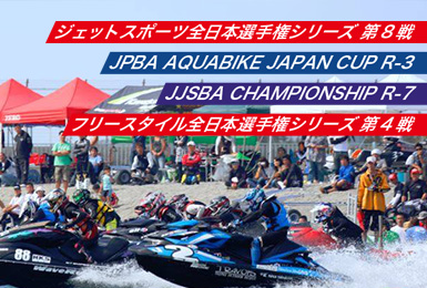 2016「ジェットスポーツ全日本選手権シリーズ 第8戦」「JPBA AQUABIKE JAPAN CUP R-3」「JJSBA CHAMPIONSHIP R-7」「フリースタイル全日本選手権シリーズ 第4戦」