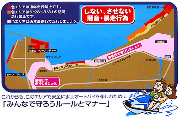 和歌山県:片男波・浜の宮周辺イメージ写真1
