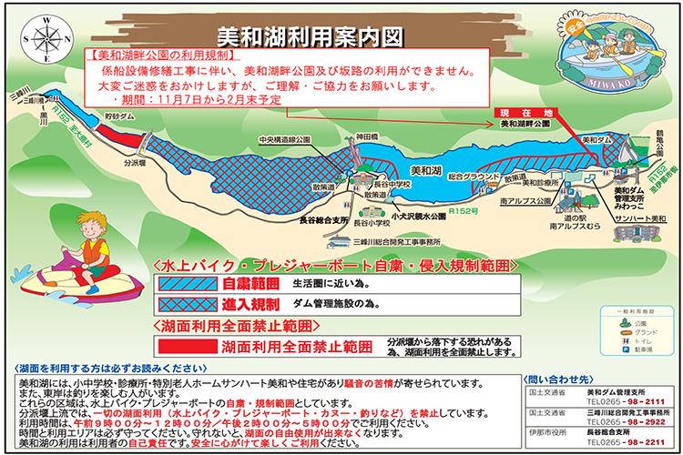 長野県:美和湖イメージ写真1