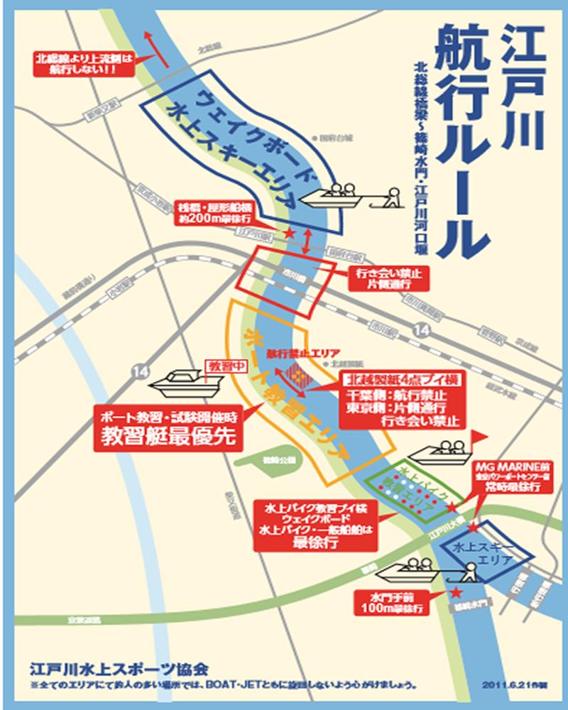 東京都:江戸川イメージ写真1