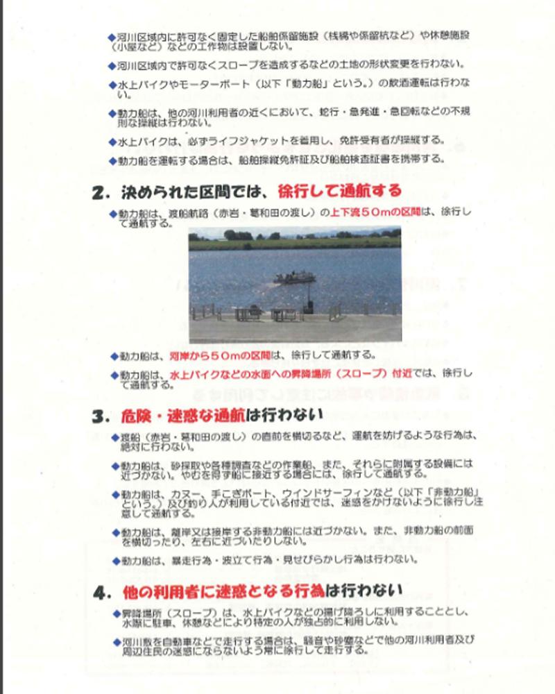 埼玉県・群馬県:利根川大堰イメージ写真2