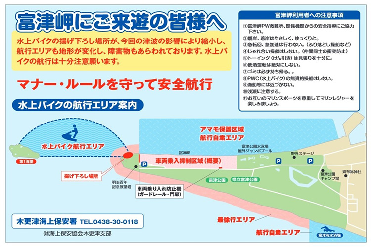 千葉県:富津岬イメージ写真1