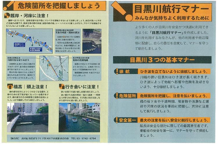 東京都:目黒川イメージ写真1