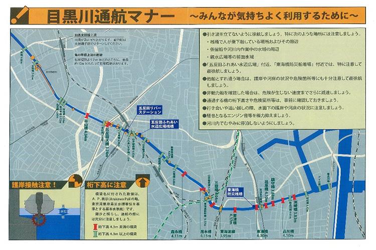東京都:目黒川イメージ写真2
