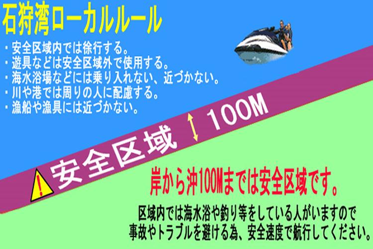 北海道:石狩湾イメージ写真1