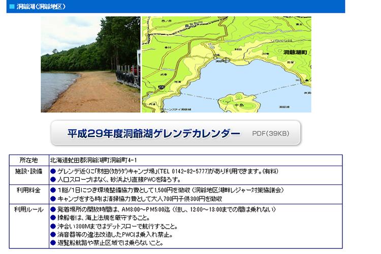 北海道:洞爺湖イメージ写真1
