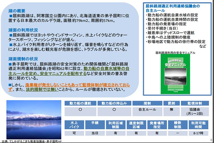 北海道:屈斜路湖イメージ写真1