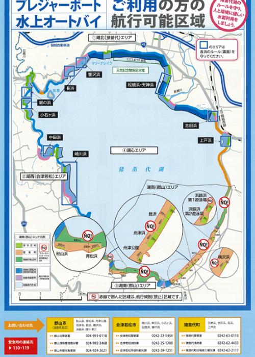 福島県:猪苗代湖イメージ写真1