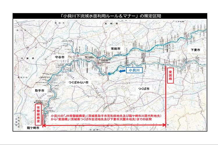 茨城県:小貝川一部区間イメージ写真1